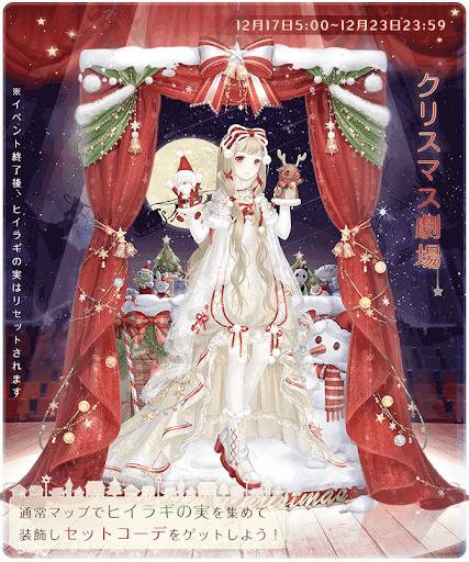 デーヴィーのクリスマス劇場