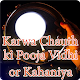 Download Karwa Chauth Vrat Katha or Poojan Vidhi 2018 For PC Windows and Mac