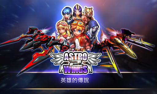 星辰之翼2: 英雄的傳說 - AstroWings2