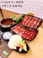 Little哈帕 個人涮涮鍋
