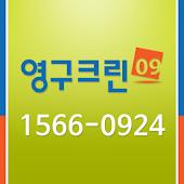 영구크린 (포장이사, 원룸이사, 입주청소, 무료견적)