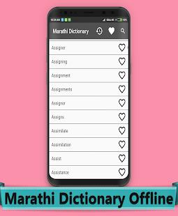 Marathi Dictionary Offline - náhled