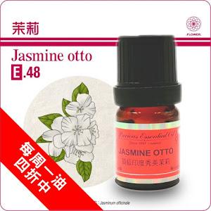 茉莉精油5ml(蒸餾)/頂級秀英茉莉Jasmine otto/週年慶特價四折