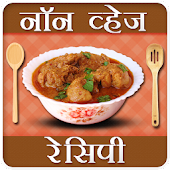 Non Veg Recipes in Hindi