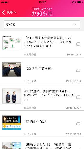 TEPCOu901fu5831 2.1.1 Windows u7528 5