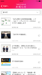 TEPCO速報- screenshot thumbnail