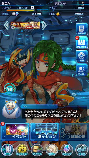STAR OCEAN -anamnesis- 3.3.0 Screenshots 5