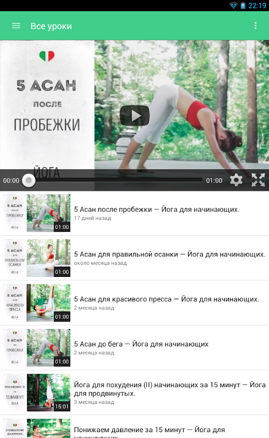 Yoga video tutorials- screenshot