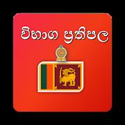 Exam Results SriLanka
