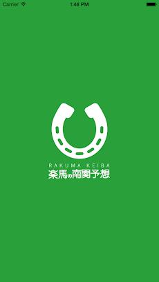 南関競馬無料予想アプリのおすすめ画像3