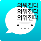 Memorize whales - say that vocabulary! (English, Chinese, etc.) icon