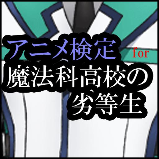 娱乐のアニメ検定 魔法科高校の劣等生バージョン LOGO-記事Game