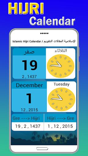 Hijri Calendar Widget Free