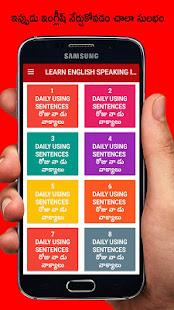 Download Learn English in Telugu - Daily using sentences For PC Windows and Mac apk screenshot 3