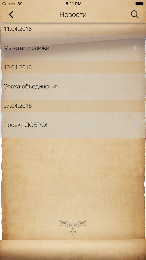 Проект Добро- screenshot