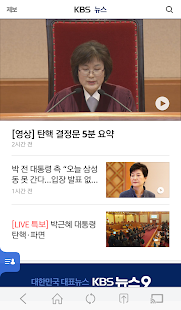 KBS뉴스- screenshot thumbnail