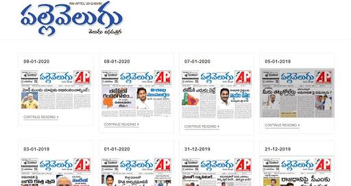 Andhra pratibha  screenshots 9