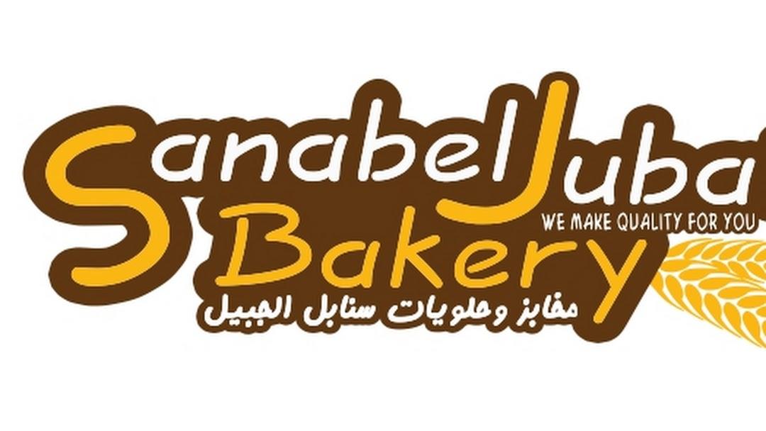 مخابز وحلويات سنابل الجبيل الآلية مخبز في الجبيل