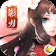 影刃傳說 (game)