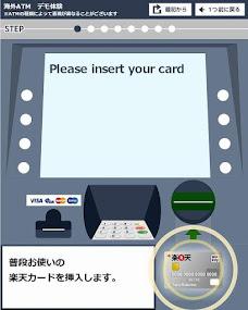 海外ATMキャッシングがお得手数料が安い楽天カード