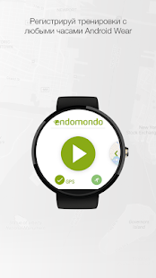 Endomondo Бег Велоспорт Ходьба Screenshot