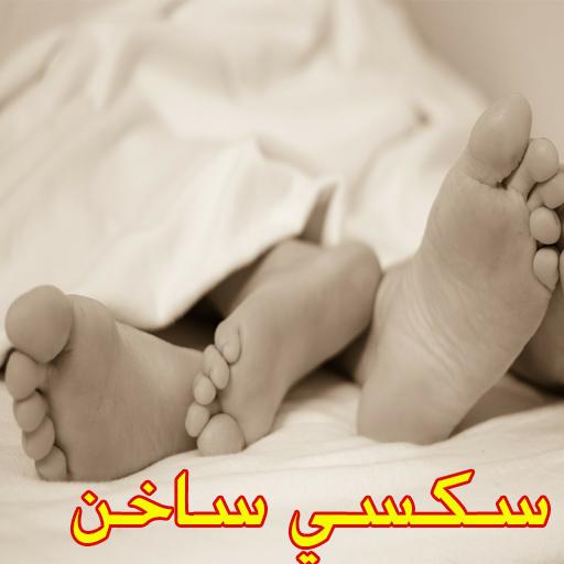 سكس عربي تعليم