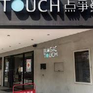 Magic Touch 点爭鮮