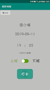 App 探谷打卡 APK for Windows Phone