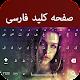 Download Farsi Keyboard: Persian Keyboard Farsi and English For PC Windows and Mac