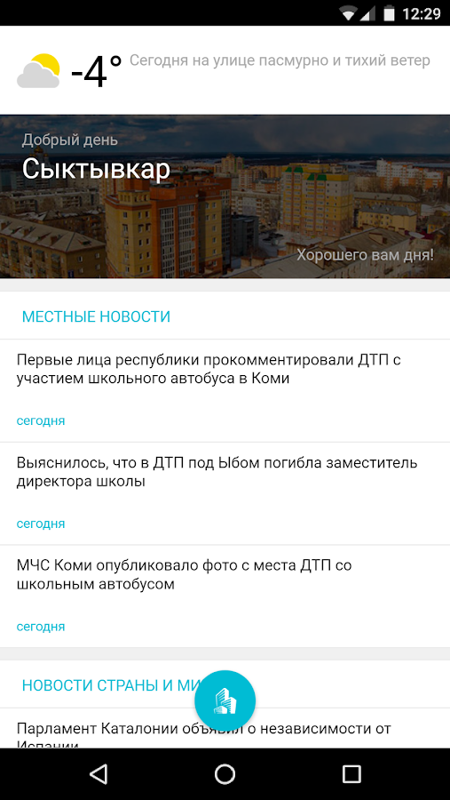 СЫКТЫВКАР+- screenshot