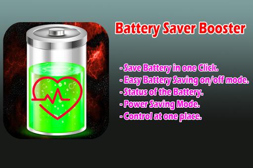 电池节能助推器