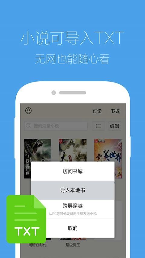 QQ浏览器-微信热文版 - screenshot