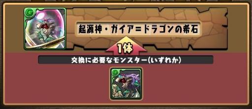 モンスター交換-ガイドラの希石
