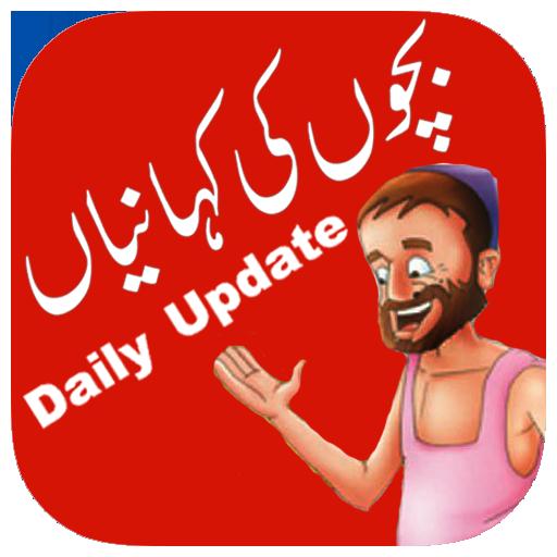 Daily Kids Stories In Urdu - Apps on Google Play