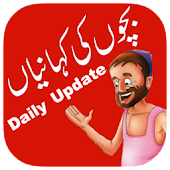 Daily Kids Stories In Urdu