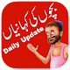 Daily Kids Stories In Urdu for PC