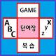 Download 영어 단어 게임(단어공부 + 자동복습) For PC Windows and Mac