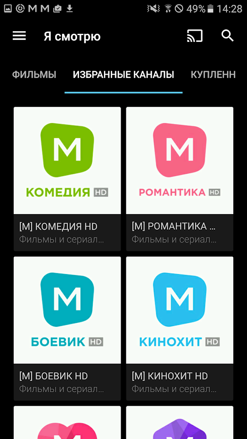 MEGOGO – Кино и ТВ- screenshot