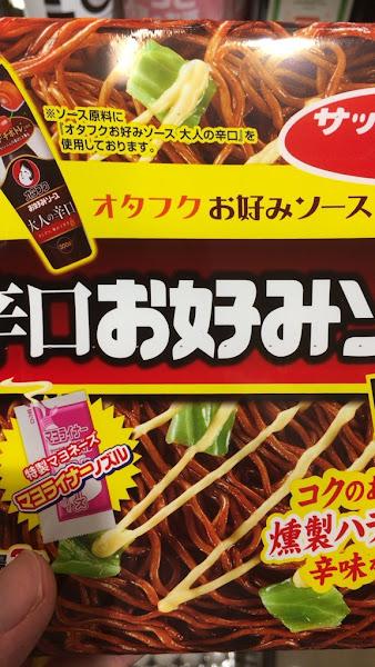 サッポロ一番 オタフク 辛口お好みソース味焼きそば by ゆうすけ