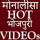 Monalisa Bhojpuri Video Songs HD Gana 2018 (app)