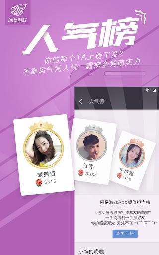 网易游戏App:网易官方游戏中心 for PC
