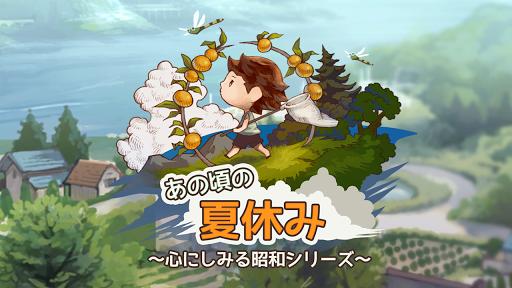あの頃の夏休み ~心にしみる昭和シリーズ~ 1.0.12 screenshots 1
