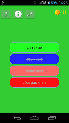 Rebuses in Russian