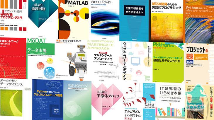 【終了】『技術書大量50%OFF:近代科学社 新学期応援フェア』学生にもプロにもおすすめしたい多彩な技術書約200冊:Python、プログラミング、JAVA、ネットワーク、アルゴリズム、UXデザイン、MATLABなど:5月23日まで:Kindle(2019)