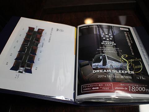 関東バス「ドリームスリーパー東京大阪号」 ・・・1 クリアケース その2