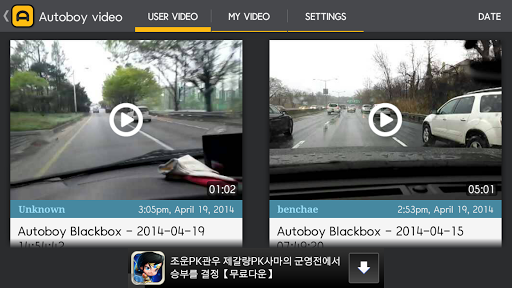 AutoBoy Dash Cam - BlackBox Screenshot