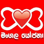 Sri Lanka matchmaking