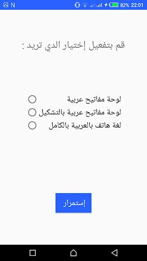 u062au0639u0631u064au0628 u0627u0644u062cu0647u0627u0632 u0628u0627u0644u0643u0627u0645u0644 Arabic language 2.0.3.2 screenshots 1