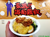男飯 海南雞飯 健行店