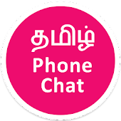Girls Phone Chat in Tamil